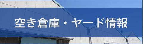 2.空き倉庫/モータープール情報